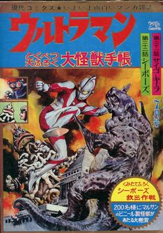 Ultraman #scifi #japan #saturdaymornings Japanese Show, Japanese Film, Robot Tv, Hp Movies, Japanese Monster, Monster Cards, Japanese Characters, Sci Fi Series, Super Robot
