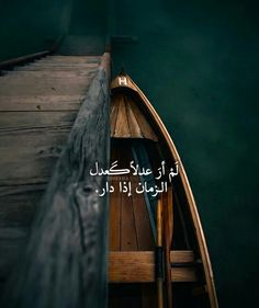 الدنيا الحياة الناس الظلم Arabic English Quotes, Arabic Love Quotes, Islamic Quotes, Words Quotes, Book Quotes, Me Quotes, Wise Qoutes, Sayings, Queen Quotes