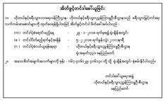 Ministry of Hotels and Tourism tenders for publishing brochures of Myanmar tourism promotion.