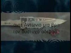 The Knife written by Kabadias singer V. Greek Music, Best Songs, Greece, Lyrics, Singer, Writing, My Love, Words, Youtube