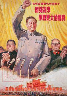 [Glocal China] 這是難得一見正式宣示「集體領導核心」的中國海報,主角依然是「突出個人」的華國鋒,文字卻依然歌頌毛主席,華兩旁的葉劍英、鄧小平則正促使他下台,箇中訊息,唯有熟悉國情的人才能領會