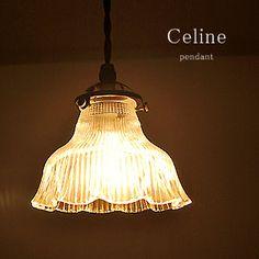 アンティーク ペンダントライト【Celine】