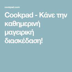 Cookpad - Κάνε την καθημερινή μαγειρική διασκέδαση! Greek Recipes, Oreo, Messages, Vegan, Cooking, Food, Kitchen, Cuisine, Koken