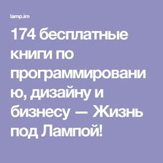 174 бесплатные книги по программированию, дизайну и бизнесу — Жизнь под Лампой!