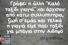 Γράφει η άλλη «καλό ταξίδι γιαγιά» Funny Greek Quotes, Funny Quotes, Bright Side Of Life, Clever Quotes, Great Words, Just Kidding, True Words, I Laughed, Haha
