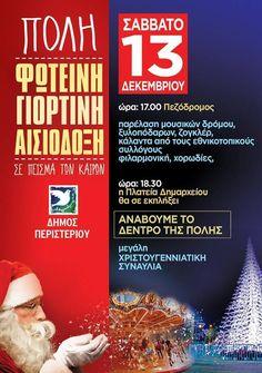 Μεγάλη Χριστουγεννιάτικη συναυλία στο Περιστέρι το Σάββατο 13 Δεκεμβρίου 2014