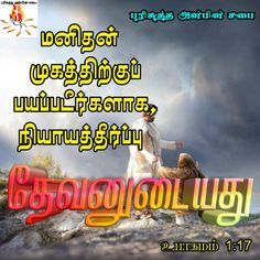 Bible Words Images, Tamil Bible Words, Amen, Bible Verses, Comic Books, Quotes, Laughter, Laughing, Quotations