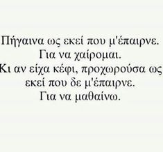 Poem Quotes, Wise Quotes, Poems, Inspirational Quotes, Greek Quotes, Psychology, Thoughts, Motivation, Sayings