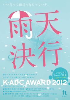 "gurafiku: ""Japanese Exhibition Poster: K-ADC Award. Japan Graphic Design, Japan Design, Graphic Design Print, Graphic Design Typography, Graphic Design Inspiration, Dm Poster, Poster Layout, Flyer And Poster Design, Visual Communication Design"