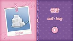 Learn Korean Language Vocabulary #21 - Sugar + pronunciation #learnkorean #hangul #koreanlanguage #설탕 #한글 #learning #flashcard #words #flashcards