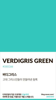 Color of today: Verdigris Green디자인빛의 작은 프로젝트 오늘의색은 하루에 한 빛깔, 아름다운 색과 ... Flat Color Palette, Earthy Color Palette, Colour Pallette, Pantone Colour Palettes, Pantone Color, Color Patterns, Color Schemes, Picsart, Colour Board