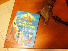 Τα όργανα της ορχήστρας #malliaris #children #book #music
