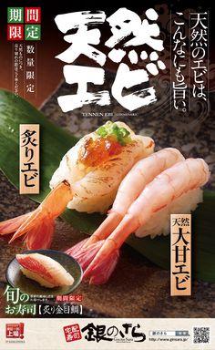 Hình ảnh có liên quan Food Poster Design, Menu Design, Food Design, Japanese Menu, Dm Poster, Carbohydrate Diet, Food Menu, Food Food, Evening Meals