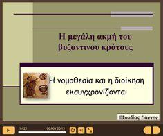 Η ΜΕΓΑΛΗ ΑΚΜΗ ΤΟΥ ΒΥΖΑΝΤΙΝΟΥ ΚΡΑΤΟΥΣ - Ψηφιακή Τάξη