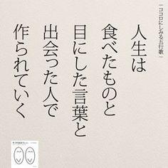 ぜひ新刊を読まれた方がいましたら、「#きっと明日はいい日になる」というタグをつけて好きな作品やご感想を投稿頂けると嬉しいです。また、書店で新刊を見かけたら、ぜひハッシュタグをつけて教えてください! . ⋆ ⋆ 作品の裏話や最新情報を公開。よかったらフォローください。 Twitter☞ taguchi_h ⋆ ⋆ #日本語#五行歌 #エッセイ#名言 #出会い#人生#手書き #つぶやき#女性#言葉 Common Quotes, Wise Quotes, Famous Quotes, Words Quotes, Inspirational Quotes, Liking Someone Quotes, Anniversary Quotes, Positive Words, Positive Quotes
