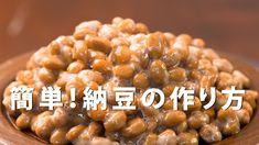 納豆のつくり方~納豆菌を使った簡単!納豆づくり~/How to Make Natto | Homemade Natto Recipe