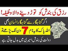 Dollat Ki Bandish Pash Pash karny wala wazifa/ دولت کی بندش ختم کرنے والا وظیفہ - YouTube