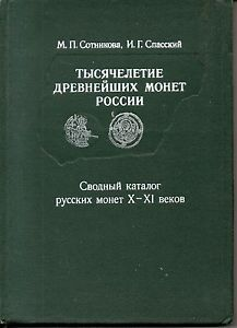The book is dedicated to the millennium of Russian national coinage, is composed of two main parts - the research and summary catalog of coins of the original Russian coinage - and applications. The study summarizes the study of coins of Vladimir, Yaroslav, and Svyatopolk turns the value of this material as an important source for the history of culture of Kievan Rus era of its heyday. Provide information about the origin and biographies of all 340 specimens of Russian coins X-XI centuries…