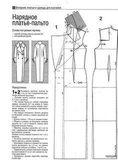 Книга: Моделирование одежды. Обсуждение на LiveInternet - Российский Сервис Онлайн-Дневников