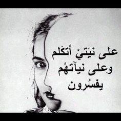 DesertRose,,, So true Arabic Poetry, Arabic Words, Arabic Quotes, Wisdom Quotes, Words Quotes, Life Quotes, Sayings, Qoutes, One Photo