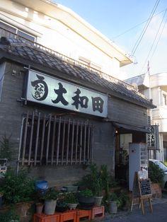 沖縄に引っ越して初めて鰻食べてきました★沖縄市のこのお店メチャクチャ旨い!
