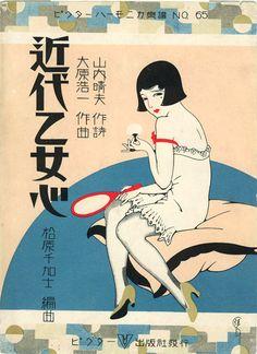 Japanese Advertising Art - 1920s