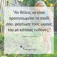 ΑΝΑΤΡΟΦΗ ΠΑΙΔΙΩΝ Greek Quotes, T Shirt Yarn, Cool Kids, Wise Words, Psychology, Parents, Love You, 1, Letters