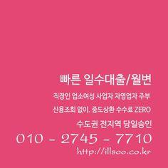 일수대출 급전 월변 당일일수 당일대출 O1O.2745.771O 서울일수 강남일수 인천일수 부천일수 경기일수 안산일수 소액일수 개인돈 개인일수 https://sites.google.com/site/seoulilsu/gyeong-giilsu/ppaleungyeong-giilsuo1o-5856-o941
