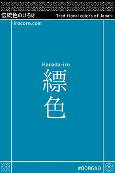 Japanese Colors, Japanese Art, Traditional Names, Color Names, Words, Design, Traditional, Colors, Japan Art