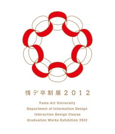 Tama Art University Department of information Design Interaction Design Course Graduation Works Exhibition 2012
