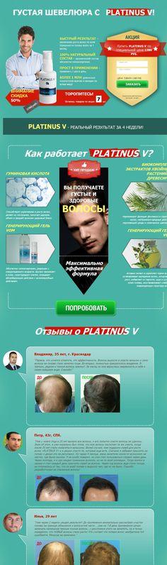 #Platinus #V #Professional #средство #для #роста #волос Platinus V - раствор для волос, который помогает сократить выпадение волос, укрепляет их структуру и корни, способствует росту новых волос, придает им свежий и здоровый вид. Platinus V Professional средство для роста волос С 1983 г. в ленинградской химической лаборатории велась разработка лекарства для борьбы с раком. При подборе нужного состава было открыто вещество эффект от которого поразил всех ученых. При использовании средства у…