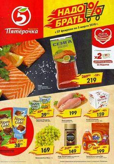 Новый журнал Пятерочка ----- с 27 февраля по 5 марта #Пятерочка http://www.kuponika.ru/magazin/pyaterochka/
