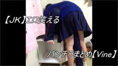【JK】エロ笑えるパンチラまとめ【Vine】