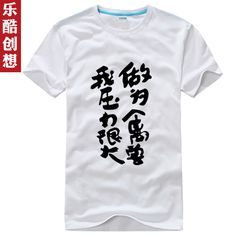 Imagination male short-sleeve T-shirt personalized t-shirt male lovers short-sleeve