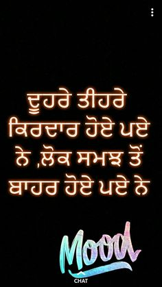 Punjabi Attitude Quotes, Punjabi Love Quotes, Positive Attitude Quotes, Cute Attitude Quotes, True Feelings Quotes, Good Thoughts Quotes, Reality Quotes, Mood Quotes, True Quotes