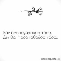 Greek Quotes, Sad Quotes, Life Quotes, Love Struggle Quotes, Falling In Love Quotes, Reflection Quotes, I Love You, My Love, Amazing Quotes