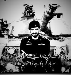 Air Force Quotes, Pakistan Zindabad, Pakistan Fashion, Pak Army Soldiers, Pakistan Armed Forces, Best Army, Army Quotes, Operations Management, Army Love