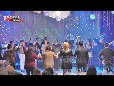 ΓΝΩΜΗ ΚΙΛΚΙΣ ΠΑΙΟΝΙΑΣ: Ο χορός του «πόλις» την Τσικνοπέμπτη στο Κιλκίς (V...