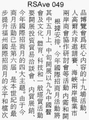 Rubber Stamp Avenue - clear stamp - Chinese Text