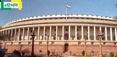 संसद के मानसून सत्र में सबकी निगाहें टिकी है जीएसटी बिल पर http://www.haribhoomi.com/news/india/useful-news/parliament-monsoon-session-starts-today/43649.html