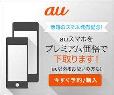 「au 広告」の画像検索結果