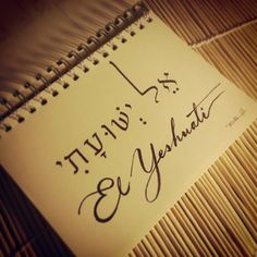 El Yeshuati (God of My Salvation)~~