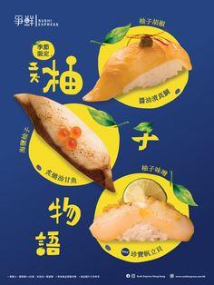 Food Poster Design, Menu Design, Food Design, Banner Design, Layout Design, 2020 Design, Ad Layout, Poster Layout, Layouts