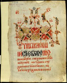 Cyrillic Manuscript from 1453. From the Digital National Library of Serbia.