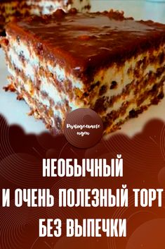 Food Humor, Sweet Cakes, Desert Recipes, Easy Cooking, No Cook Meals, Baking Recipes, Salad Recipes, Bakery, Deserts