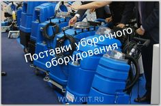 Новые поставки уборочного оборудования
