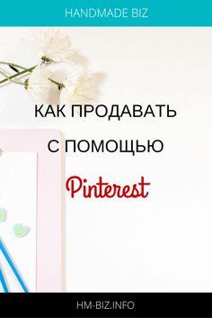 kak-prodavat-s-pomoshchyu-pinterest Make Business, Craft Business, Online Business, Business Ideas, Pop Up Card, Pinterest Instagram, Handmade Market, Pinterest For Business, Pinterest Marketing