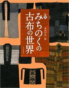 図説 みちのくの古布の世界 (ふくろうの本/日本の文化): 9784309761312: Amazon.com: Books