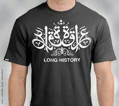 عراقة arabic typography