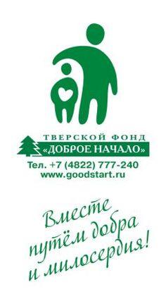 Благотворительный фонд «Доброе начало» существует более 12 лет.